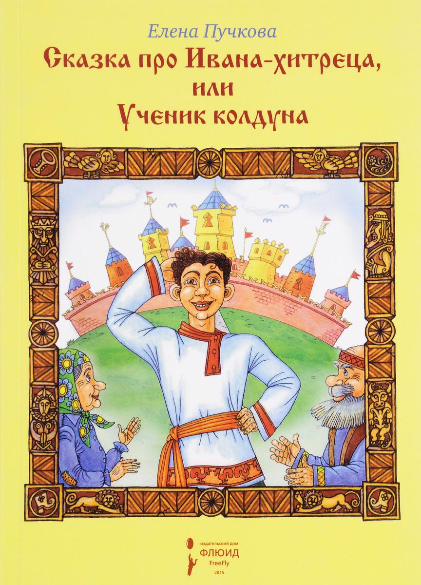Сказка про Ивана-хитреца или Ученик колдуна