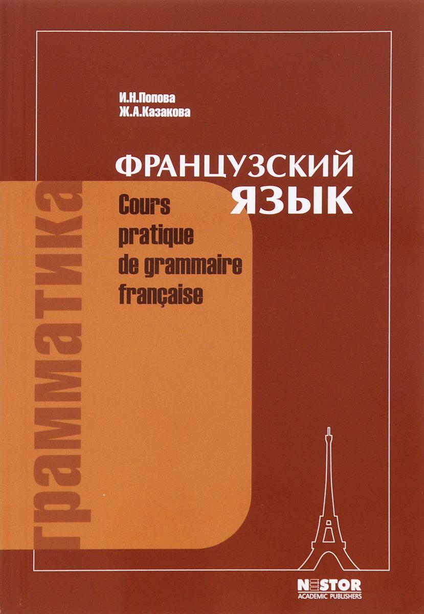 Французский язык. Грамматика. Учебник