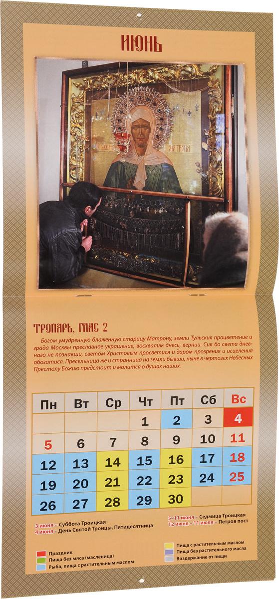 Православный календарь 2017 (на скрепке). У Матроны Московской
