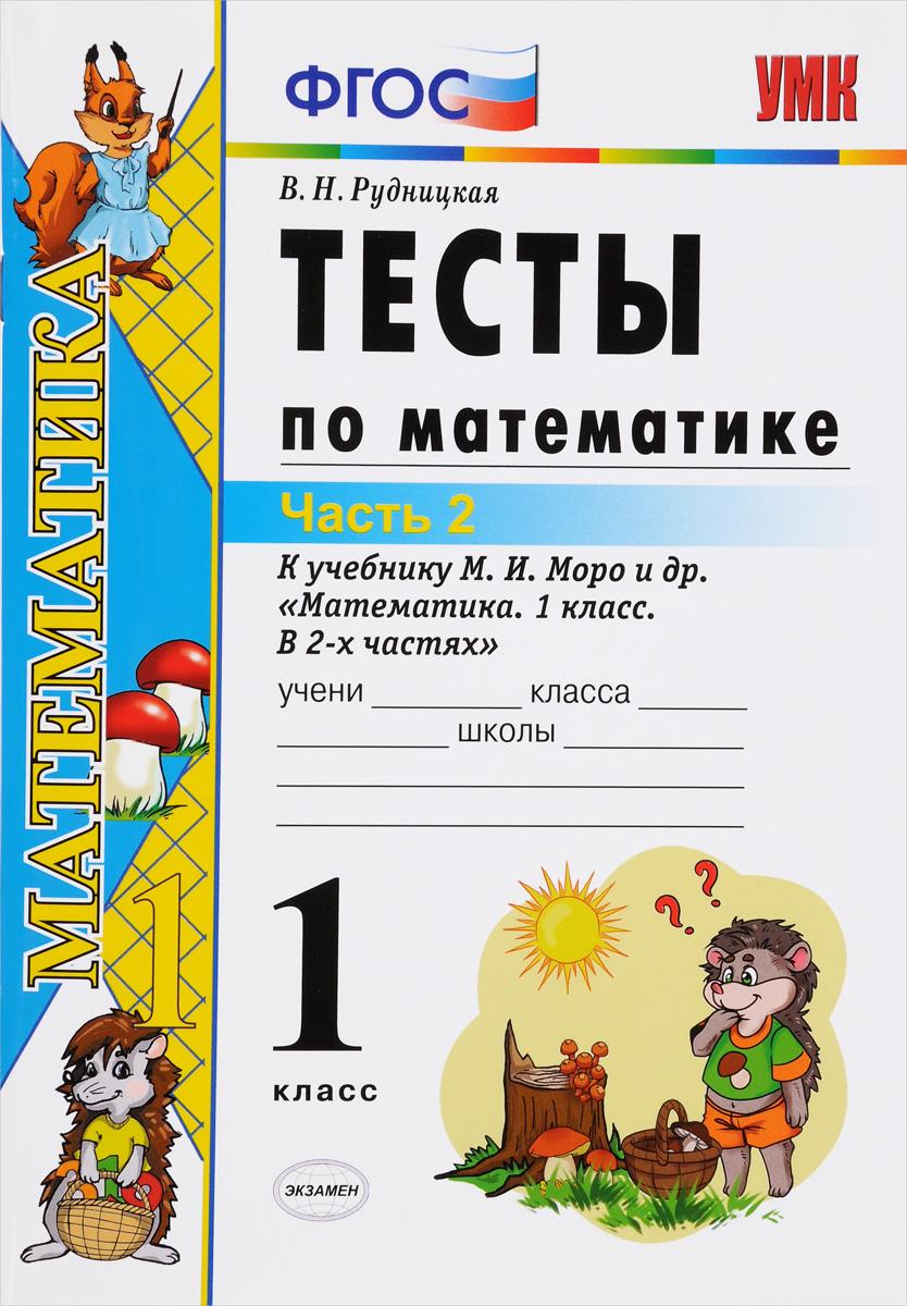 Математика. 1 класс. Тесты. К учебнику М. И. Моро и др. Часть 2