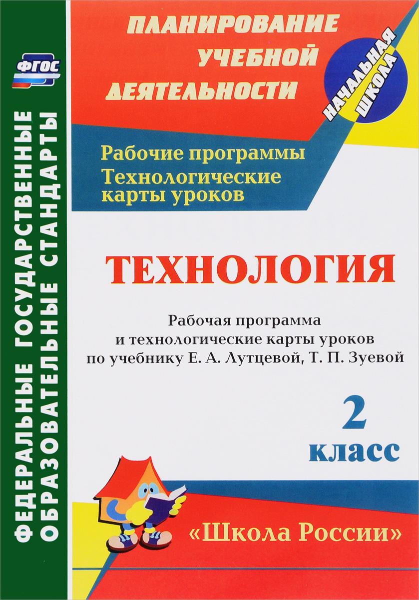 Технология. 2 класс. Рабочая программа и технологические карты уроков по учебнику Е. А. Лутцевой, Т. П. Зуевой