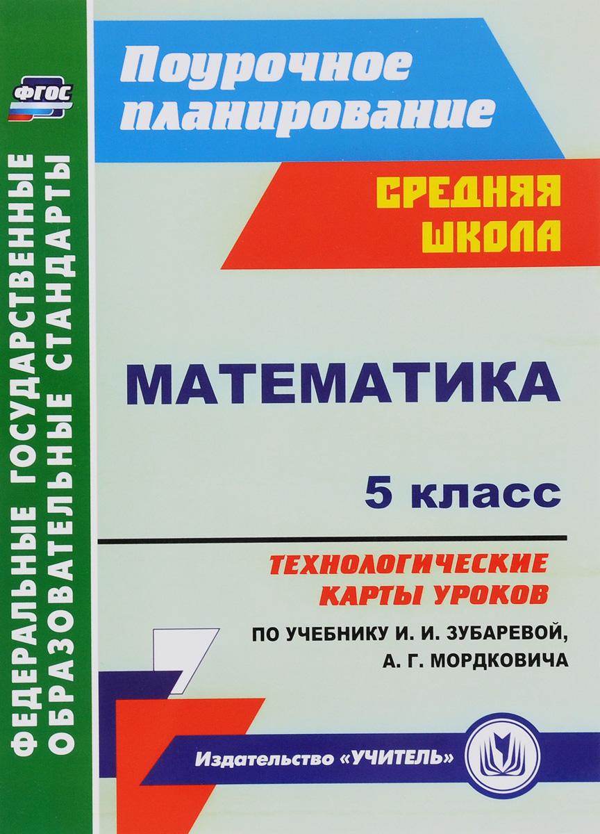 Математика. 5 класс. Технологические карты уроков по учебнику И. И. Зубаревой, А. Г. Мордковича