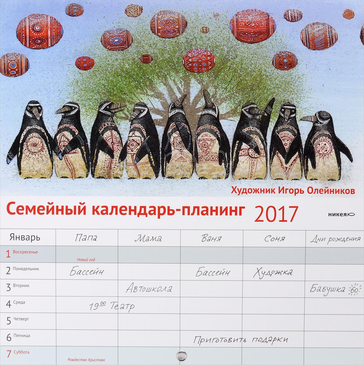 Семейный календарь-планинг 2017. Художник Игорь Олейников ( 978-5-91761-573-8 )