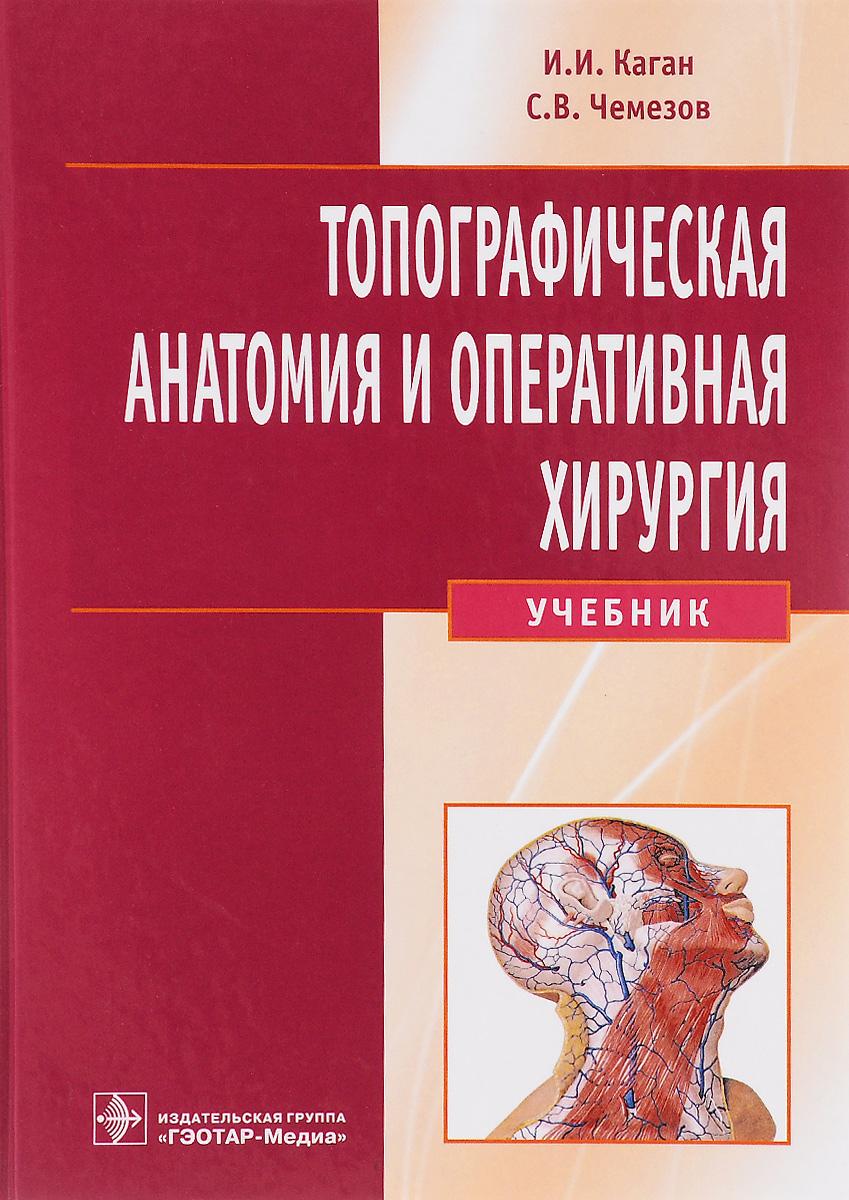 Топографическая анатомия и оперативная хирургия. Учебник (+ CD-ROM)