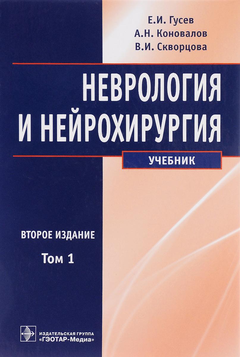 Неврология и нейрохирургия. Учебник. В 2 томах. Том 1 (+ CD-ROM)