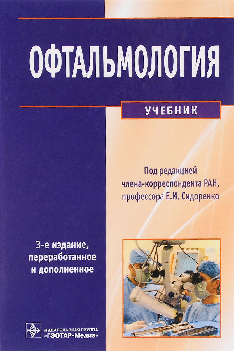 Офтальмология. Учебник