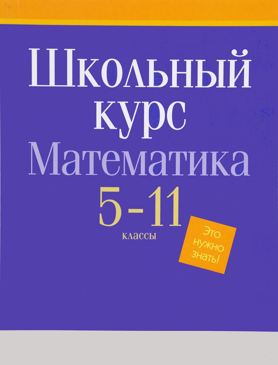 Математика. 5-11 класс. Школьный курс