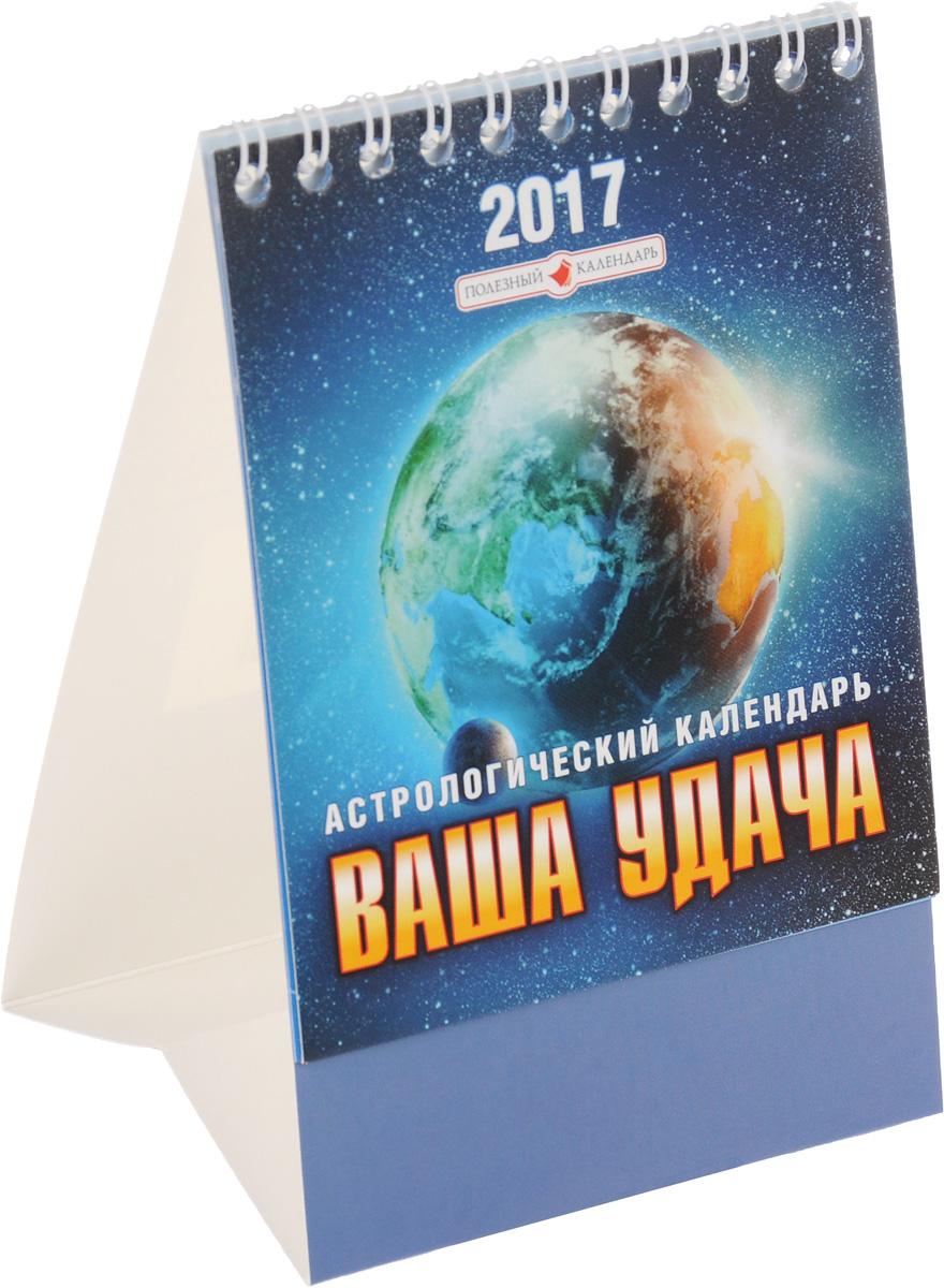 Настольный календарь на 2017 год. Ваша удача. Астрологический календарь ( 4660019950305 )