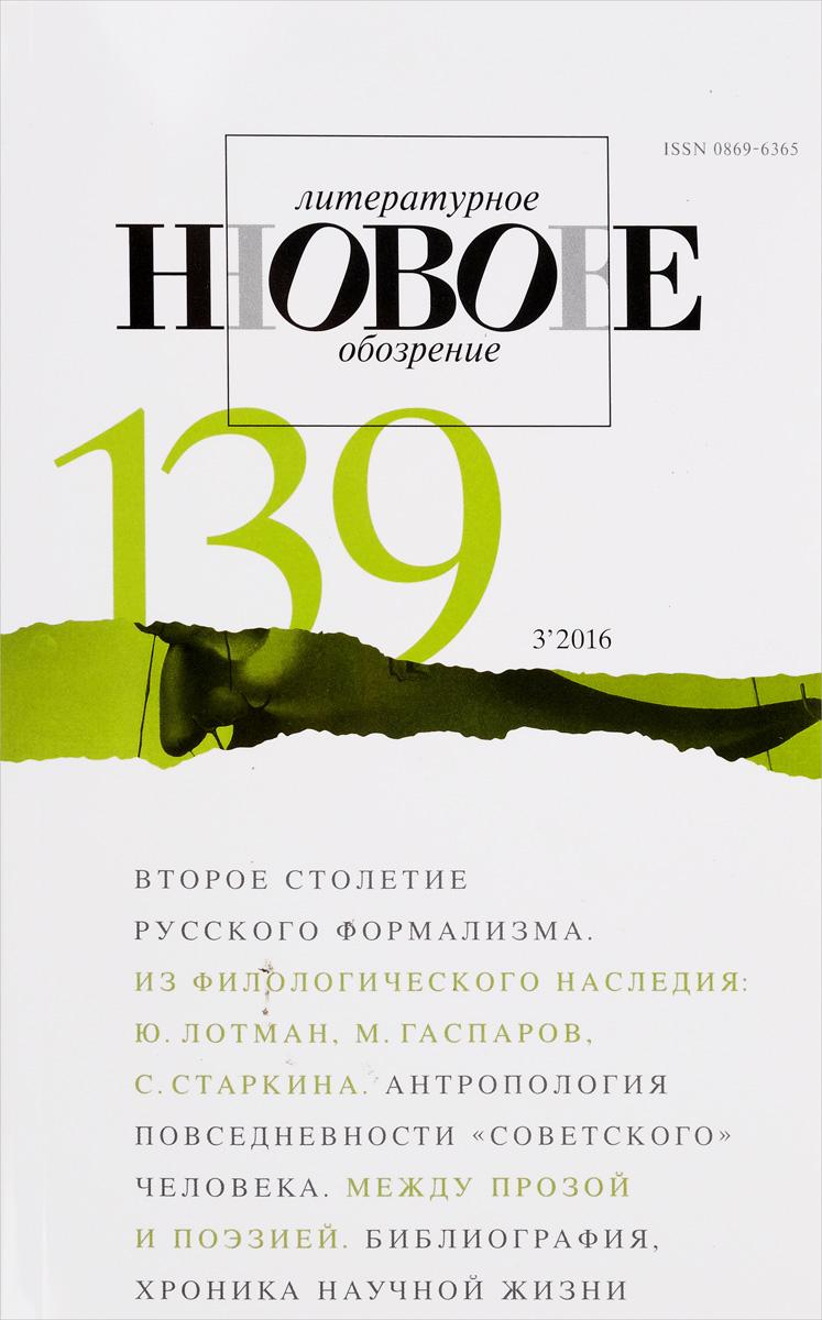 Новое литературное обозрение, №139 (3), 2016