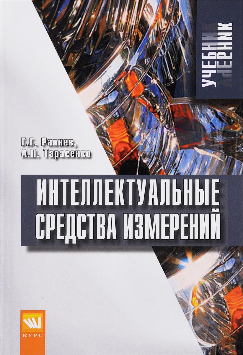 Интеллектуальные средства измерений. Учебник