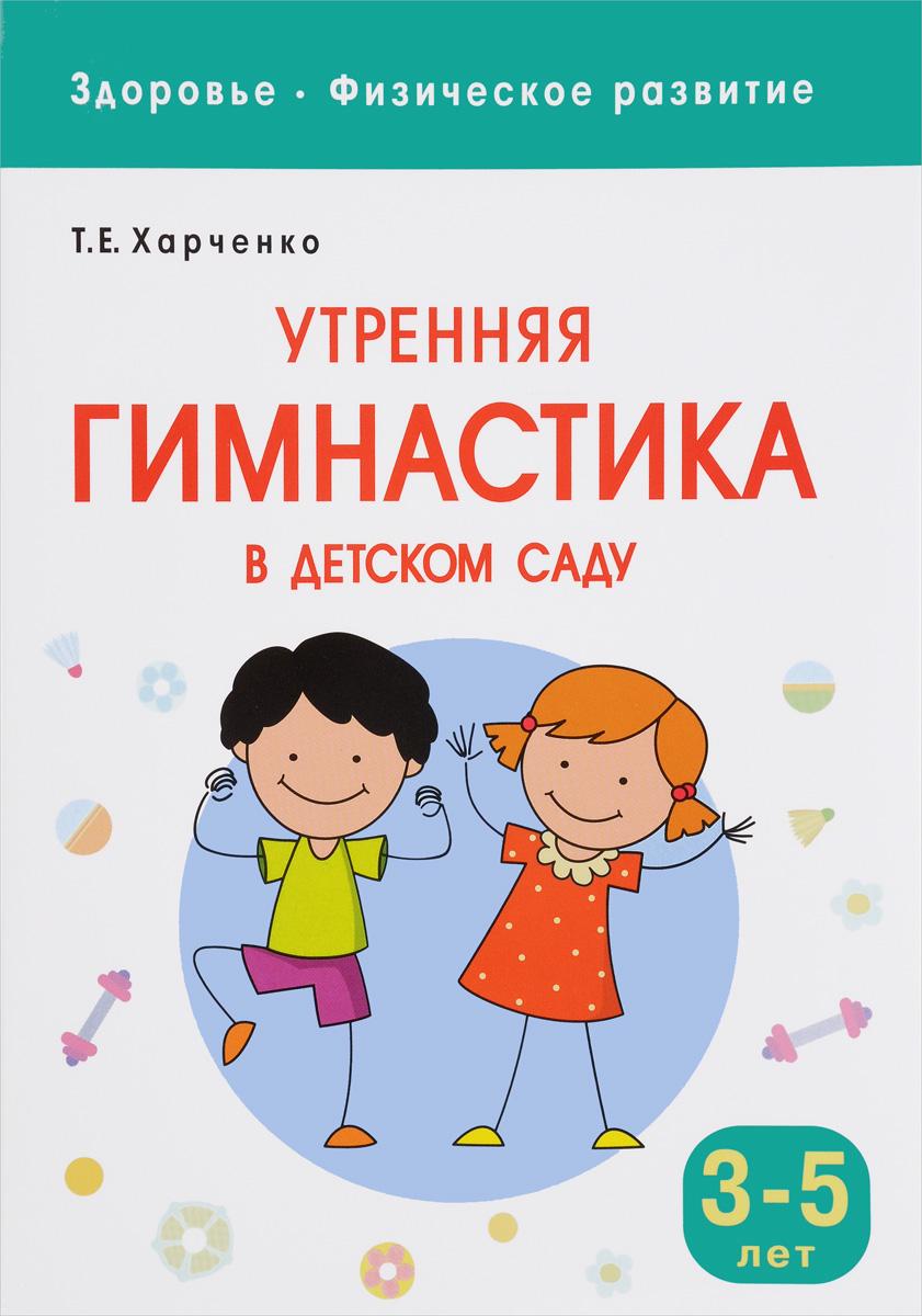 Утренняя гимнастика в детском саду. Для занятий с детьми 3-5 лет