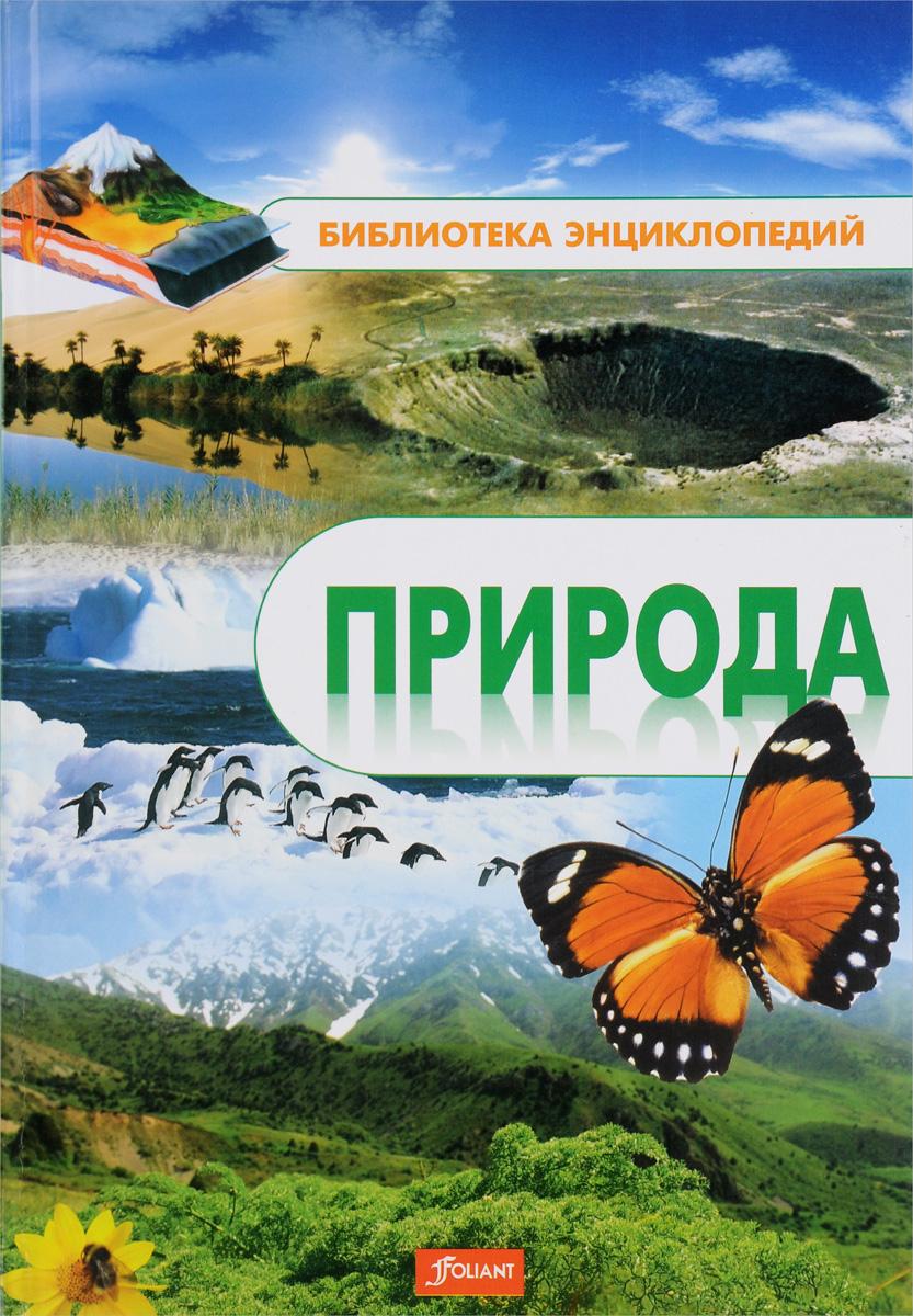 Природа. Энциклопедия