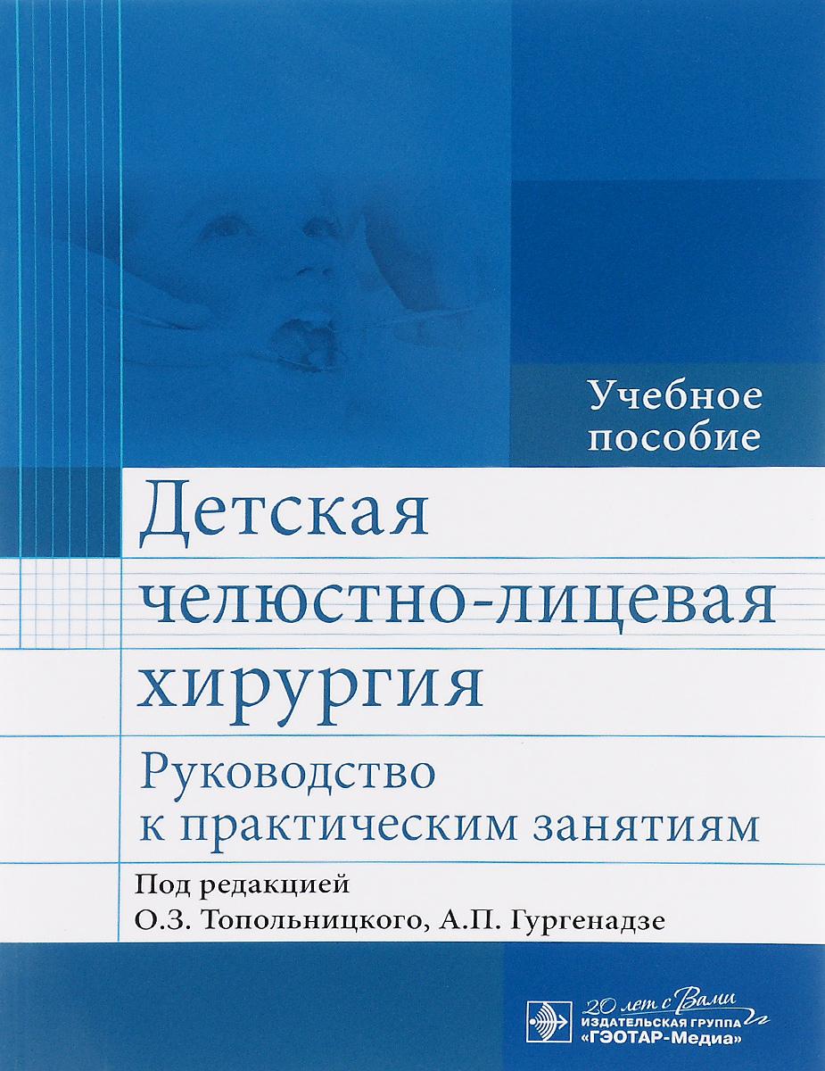Детская челюстно-лицевая хирургия. Руководство к практическим занятиям