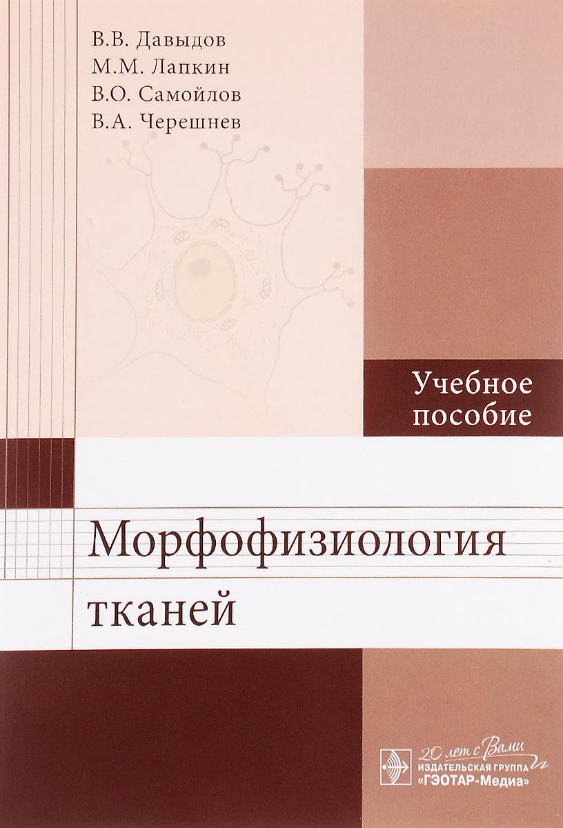 Морфофизиология тканей. Учебное пособие