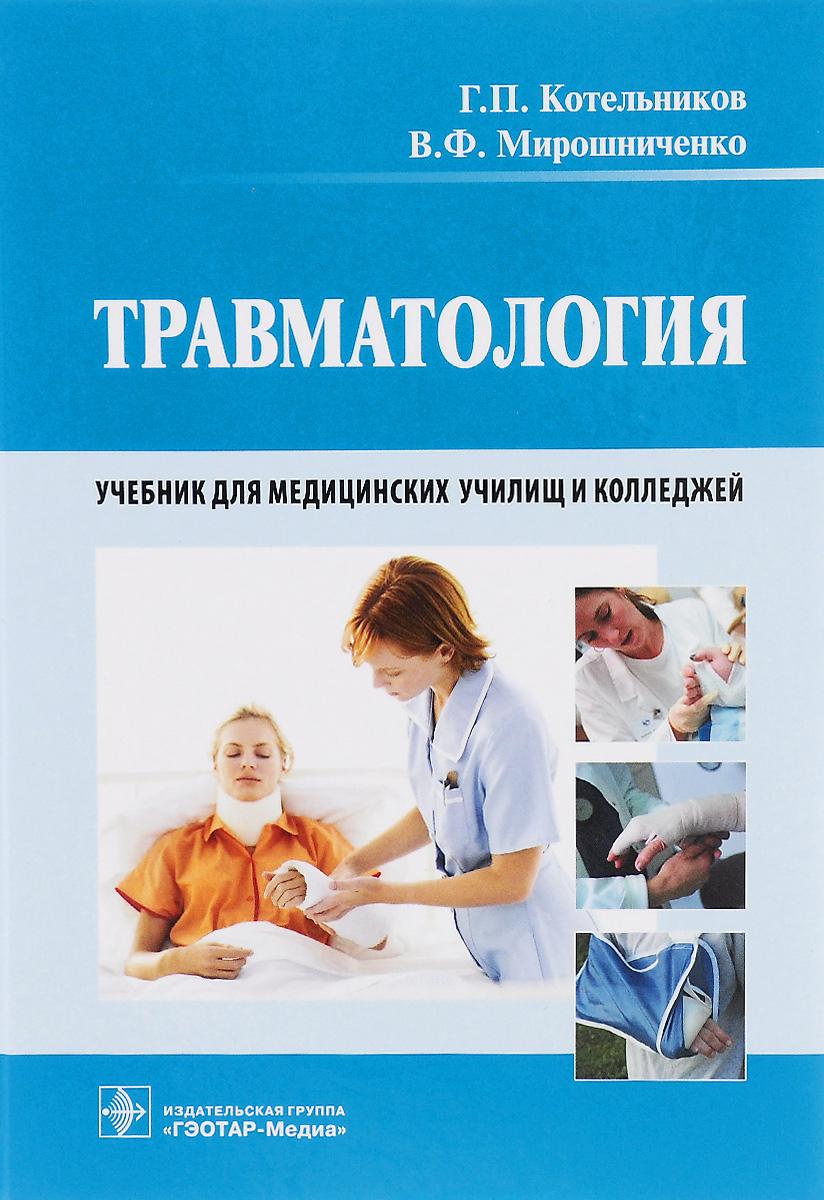 Травматология. Учебник12296407В учебнике представлены все виды возможных повреждении опорно-двигательной системы. Особое внимание уделено вопросам диагностики и оказания первой медицинской помощи. Дальнейшее лечение подробно описано только в рамках терапии и манипуляции, которые может выполнять средний медицинский работник. Пособие содержит тесты и контрольные вопросы для самостоятельной проверки. Учебник предназначен студентам медицинских училищ и колледжей.