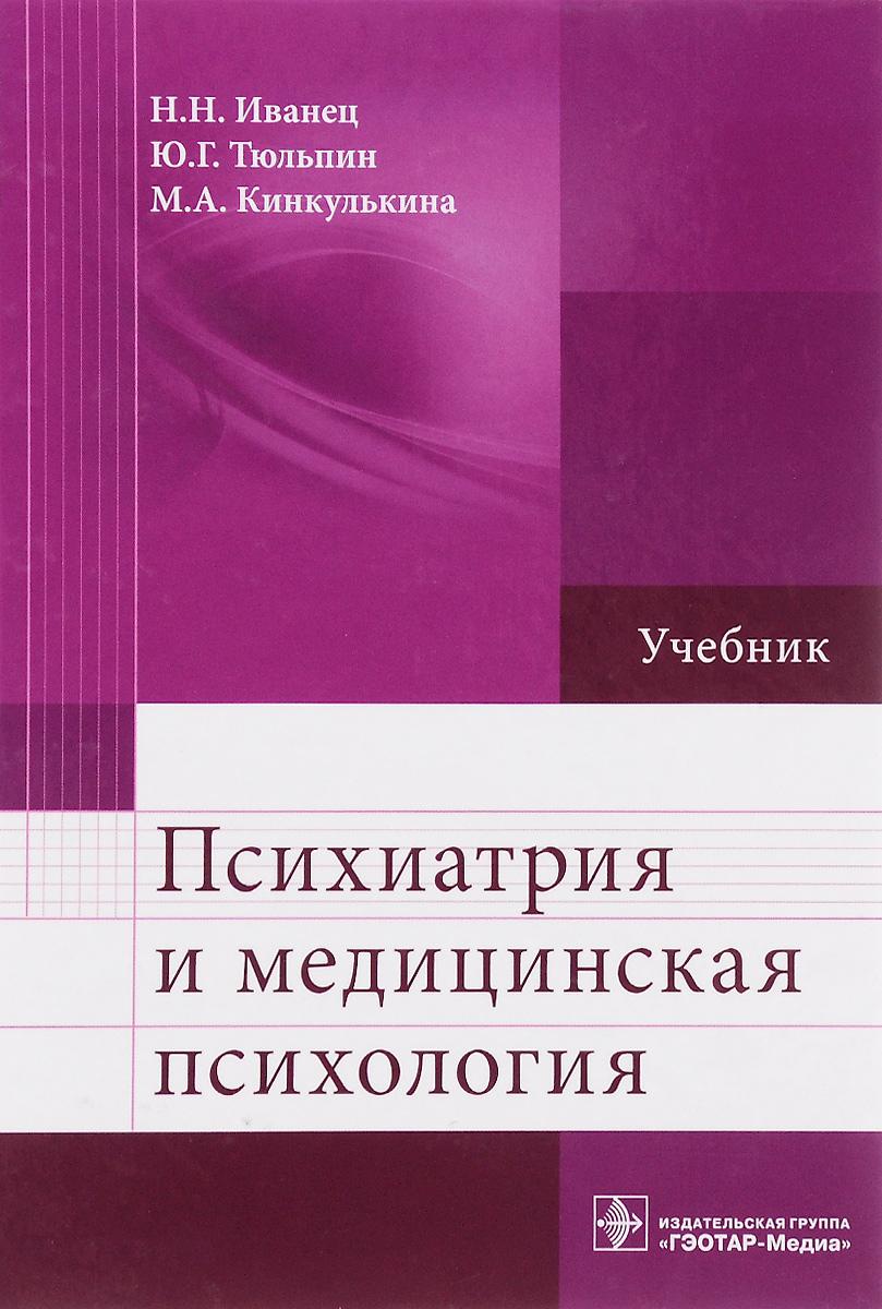 Психиатрия и медицинская психология. Учебник