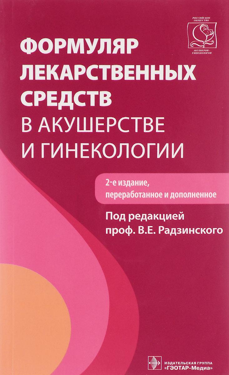 Формуляр лекарственных средств в акушерстве и гинекологии (+ CD)