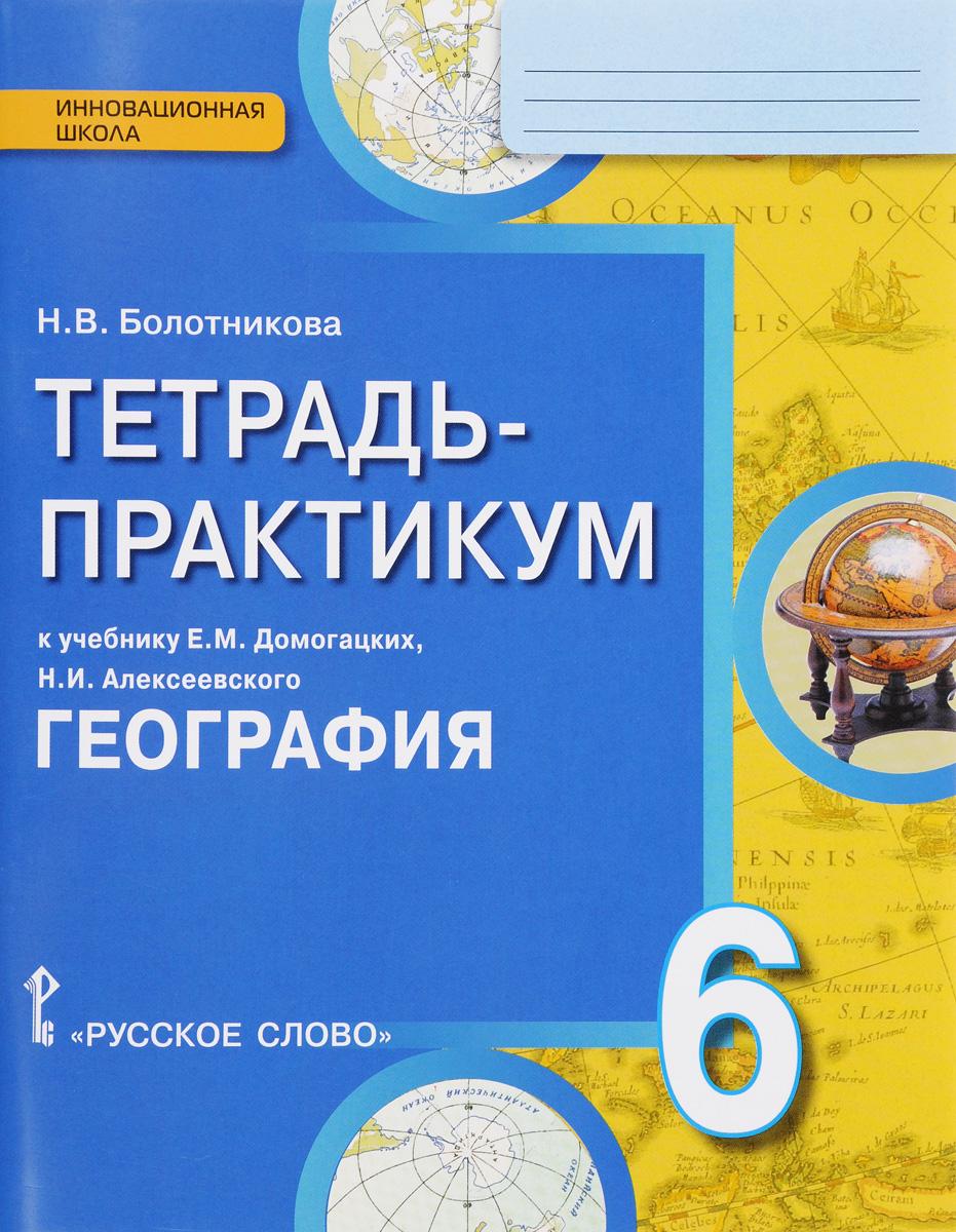 География. 6 класс. Тетрадь-практикум. К учебнику Е. М. Домогацких, Н. И. Алексеевского