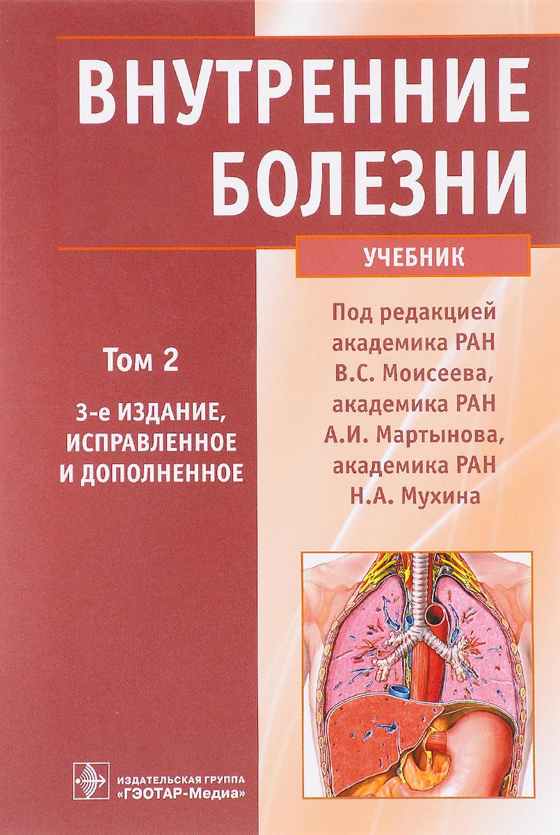 Внутренние болезни. Учебник. В 2 томах. Том 2 (+ CD)