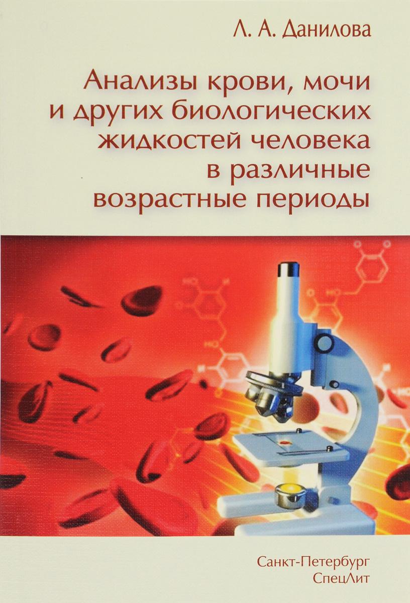 Анализы крови, мочи и других биологических жидкостей человека в различные возрастные периоды ( 978-5-299-00796-1 )