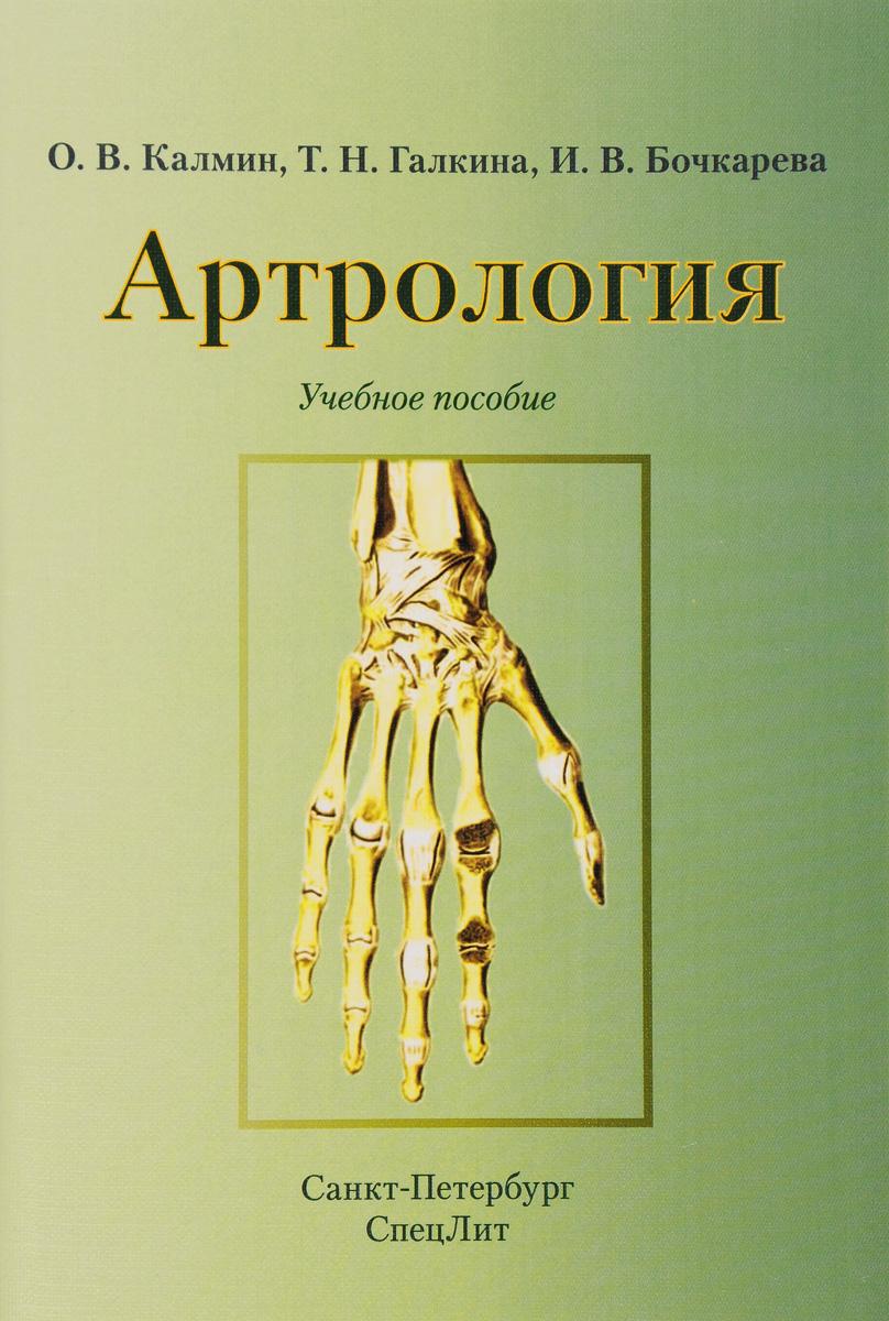 Артрология. Учебное пособие