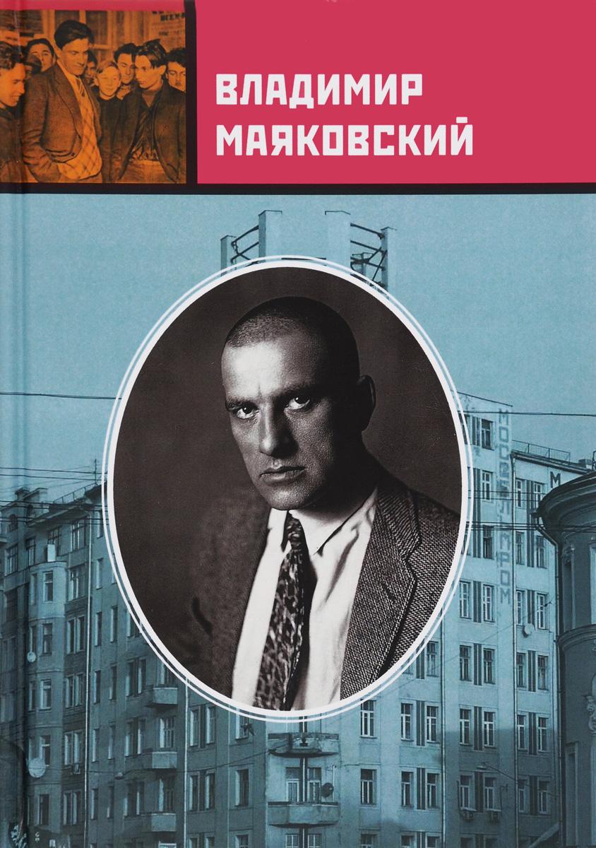 Владимир Маяковский Владимир Маяковский. Стихотворения, поэмы, пьесы