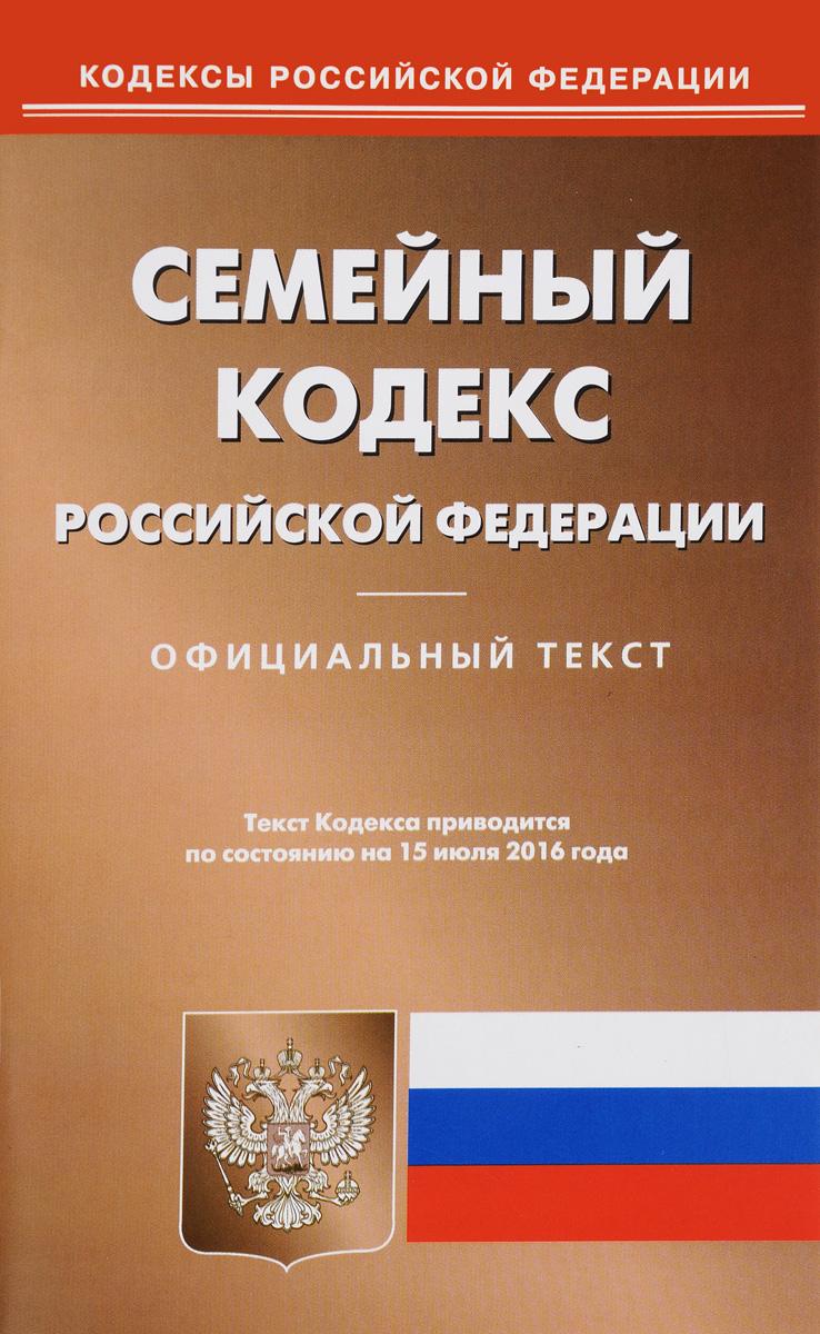 Семейный кодекс Российской Федерации ( 978-5-370-03967-6, 978-5-386-09484-3 )