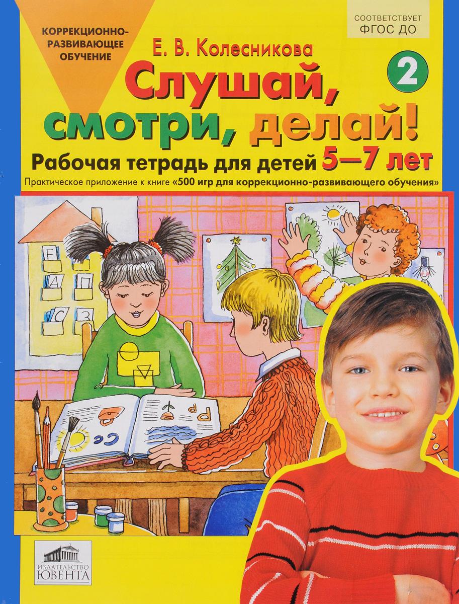 Слушай, смотри, делай! Рабочая тетрадь №2 для детей 5-7 лет