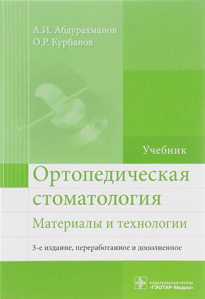 Ортопедическая стоматология. Материалы и технологии. Учебник