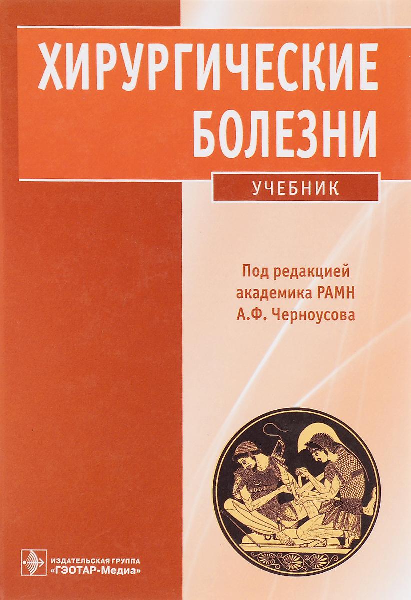 Хирургические болезни. Учебник (+ CD-ROM)