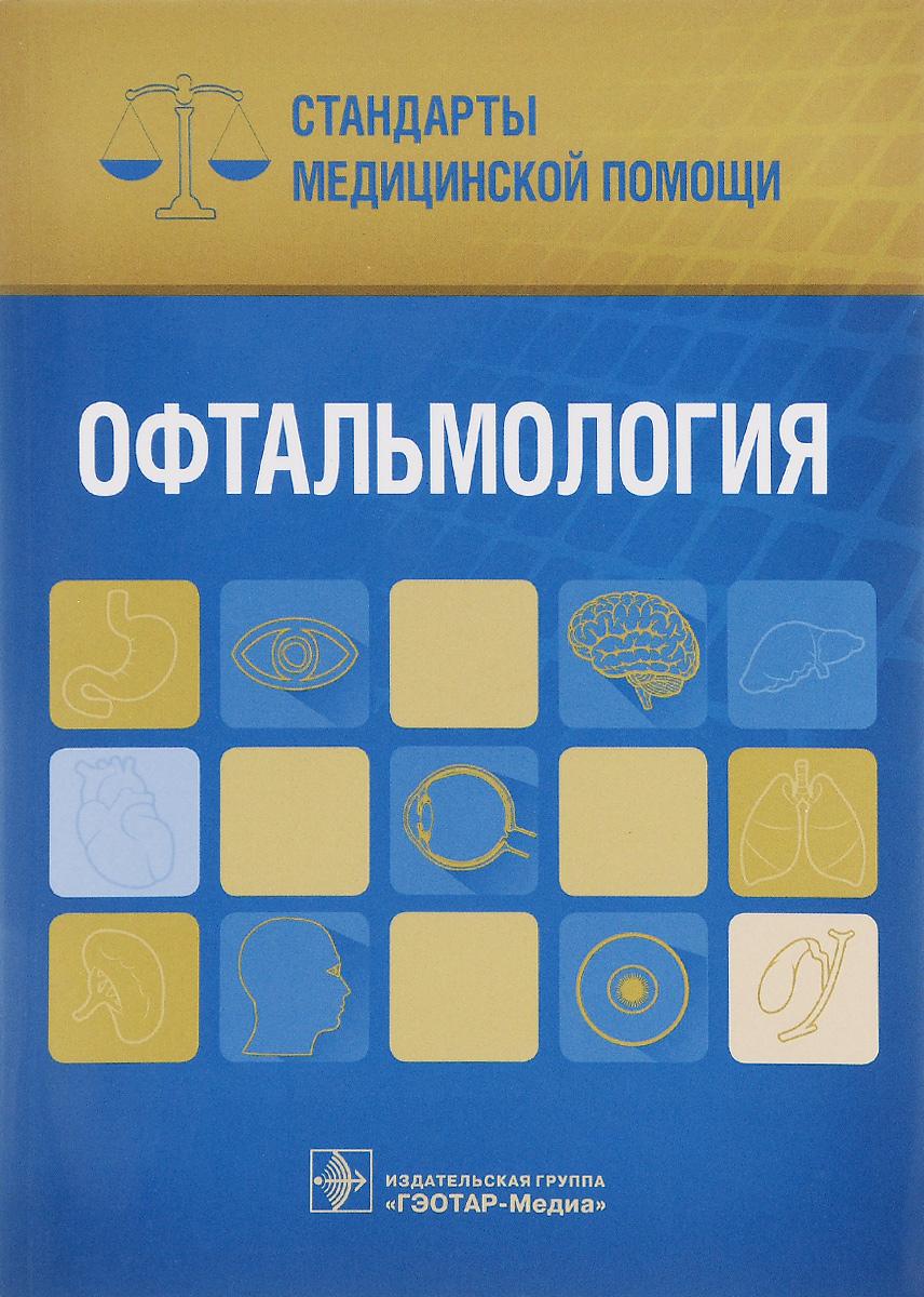Офтальмология. Стандарты медицинской помощи ( 978-5-9704-3785-8 )
