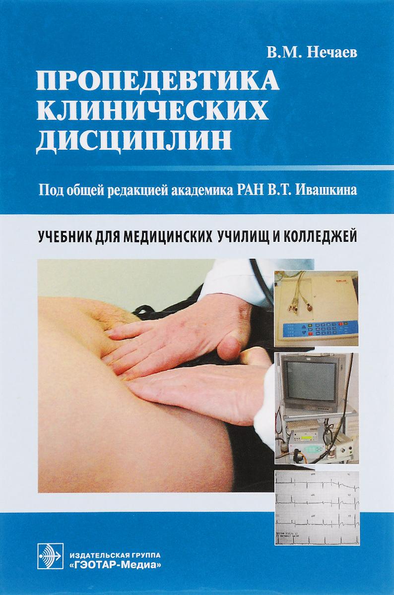 Пропедевтика клинических дисциплин. Учебник