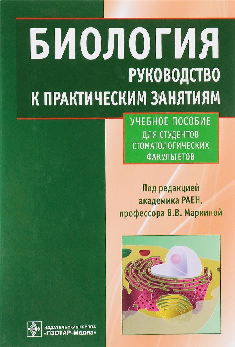 Биология. Руководство к практическим занятиям. Учебное пособие