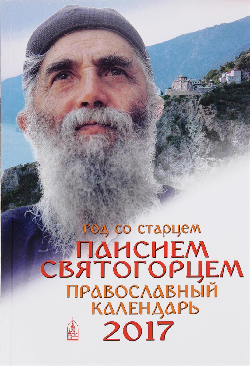 Год со старцем Паисием Святогорцем. Православный календарь на 2017 год