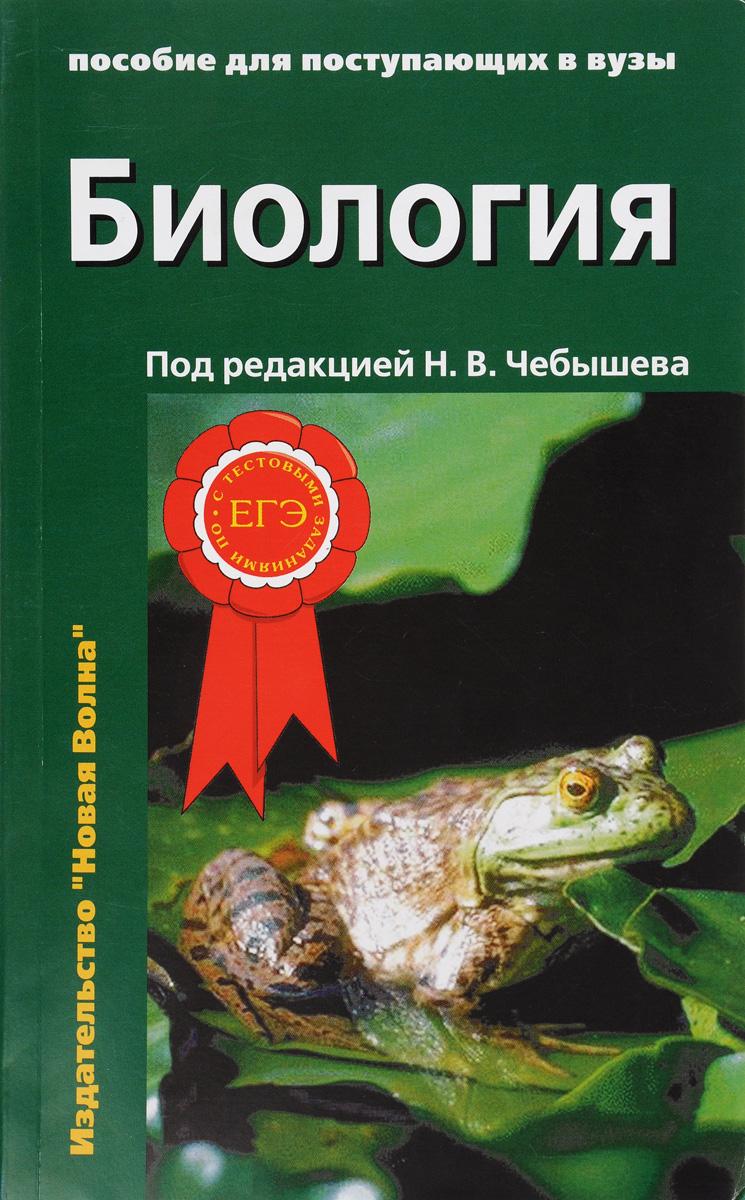 Биология. Пособие для поступающих в вузы. В 2 томах. Том 1