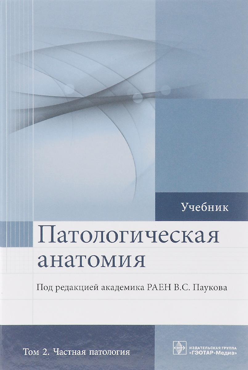 Патологическая анатомия. Учебник. В 2 томах. Том 2. Частная патология