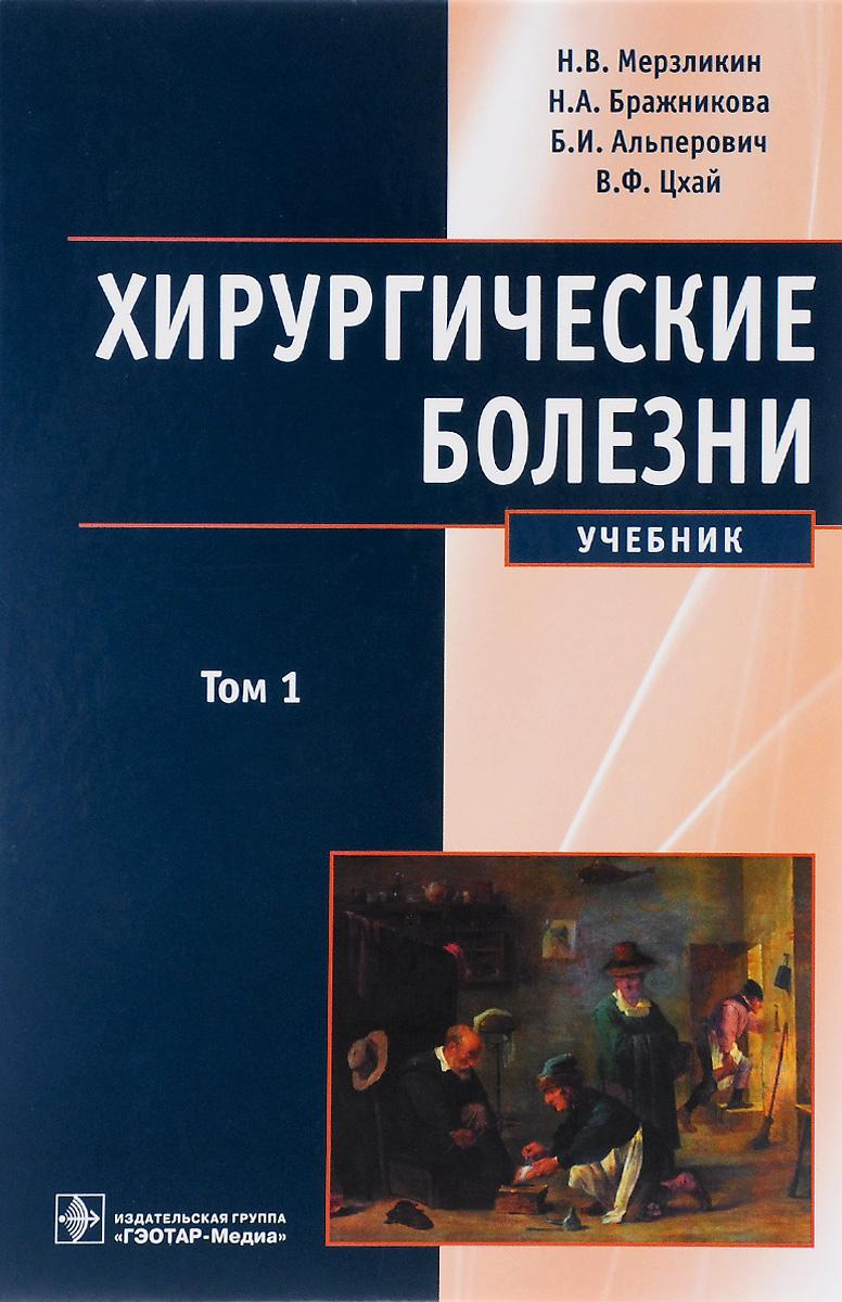 Хирургические болезни. Учебник. В 2 томах. Том 1