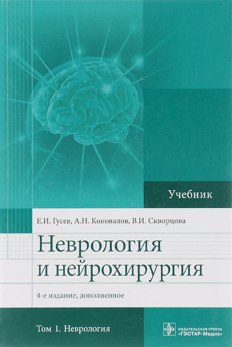 Неврология и нейрохирургия. Учебник. В 2 томах. Том 1. Неврология