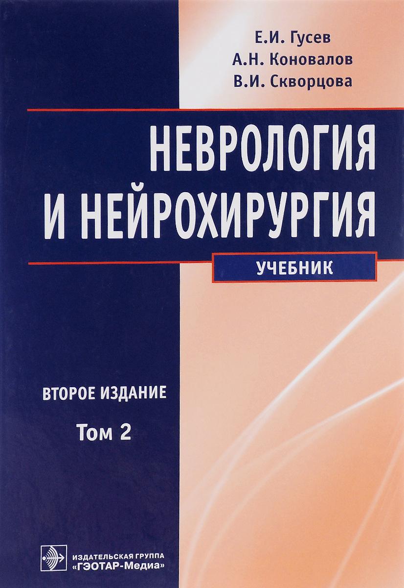 Неврология и нейрохирургия. Учебник. В 2 томах. Том 2. Нейрохирургия
