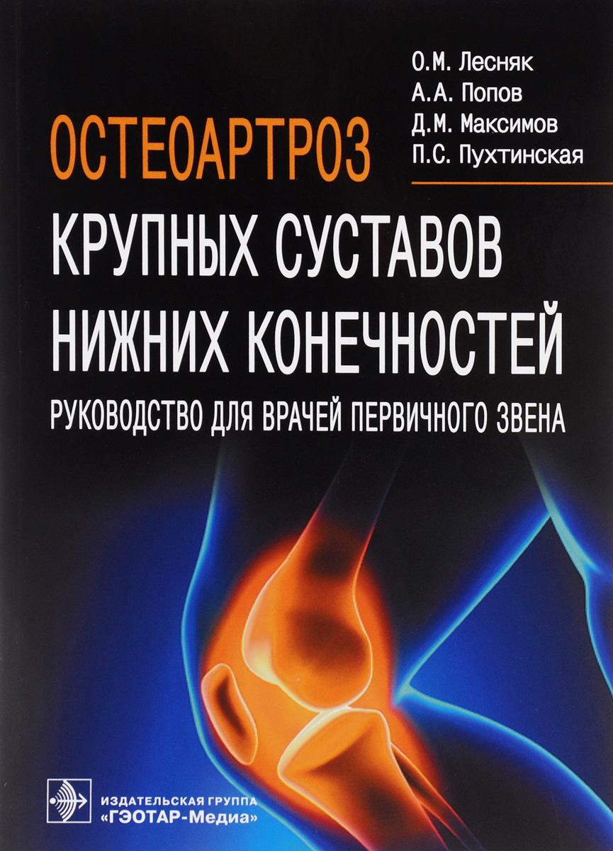 Остеоартроз крупных суставов нижних конечностей. Руководство для врачей ( 978-5-9704-3678-3 )