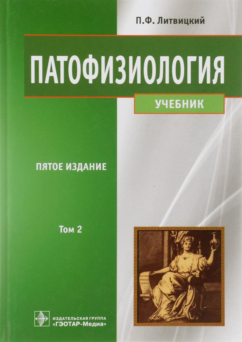 Патофизиология. Учебник. В 2 томах. Том 2