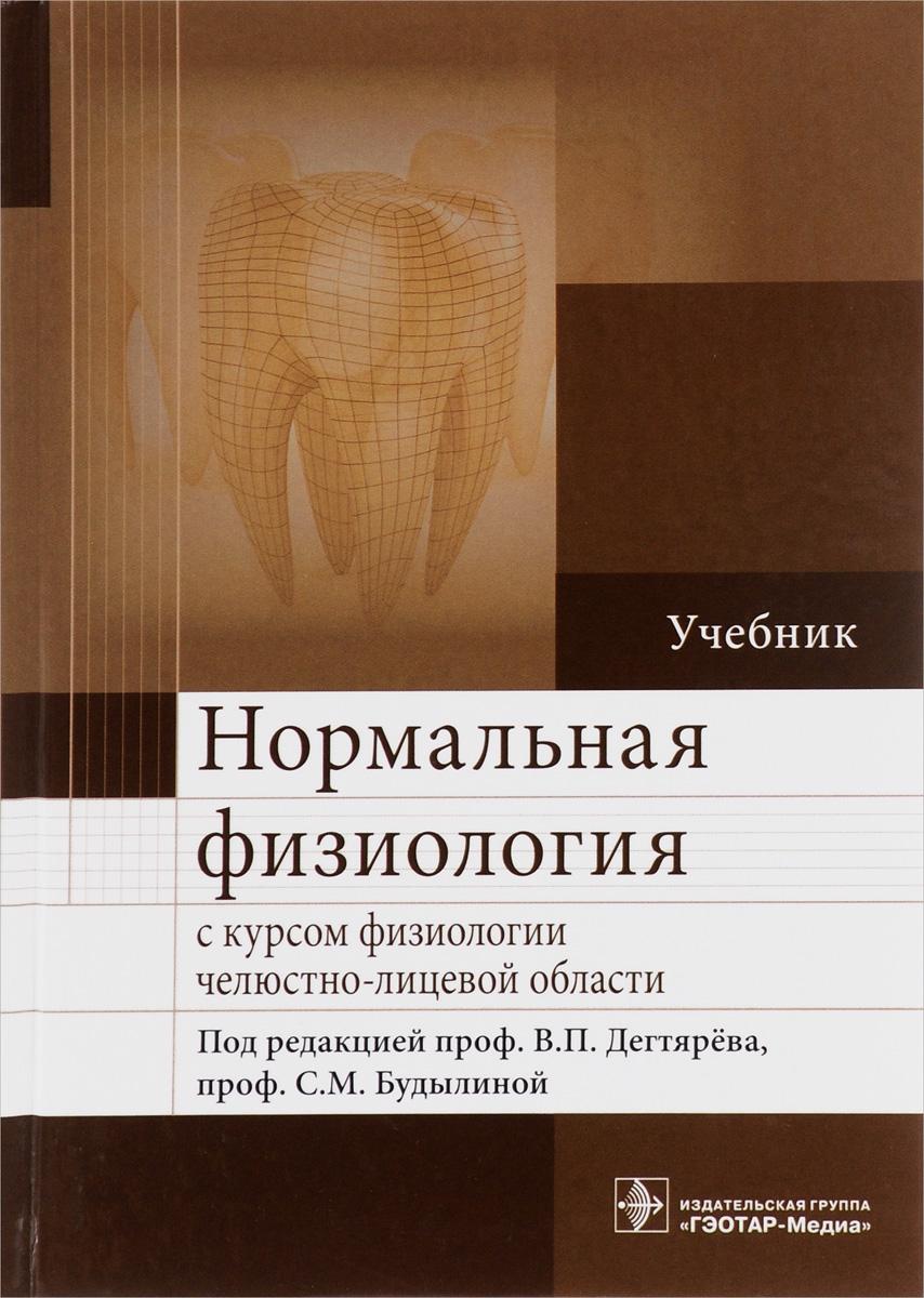 Нормальная физиология с курсом физиологии челюстно-лицевой области. Учебник