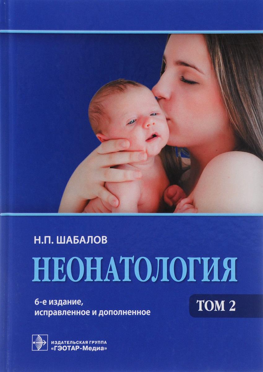 Неонатология. Учебное пособие. В 2 томах. Том 2