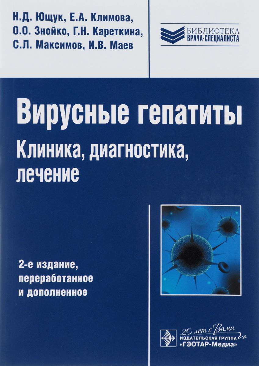 Вирусные гепатиты. Клиника, диагностика, лечение