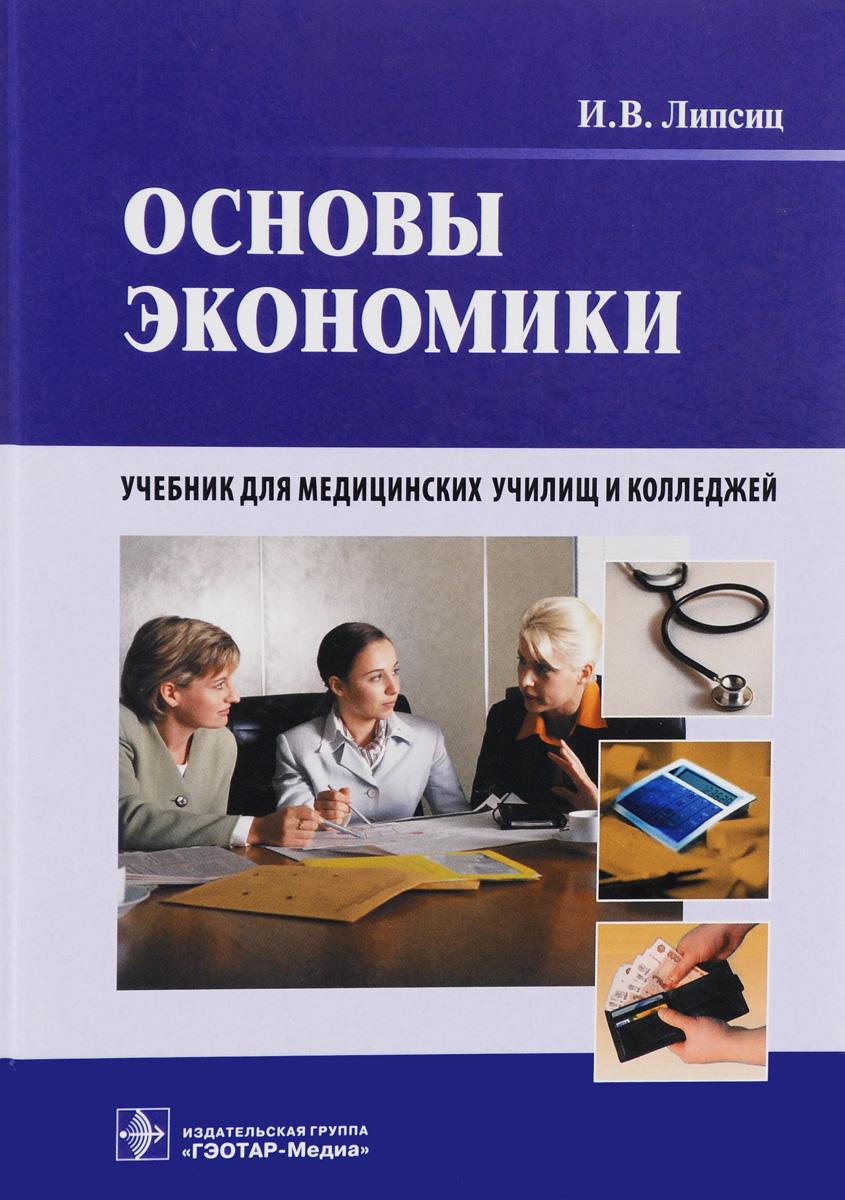Основы экономики. Учебник (+ CD)
