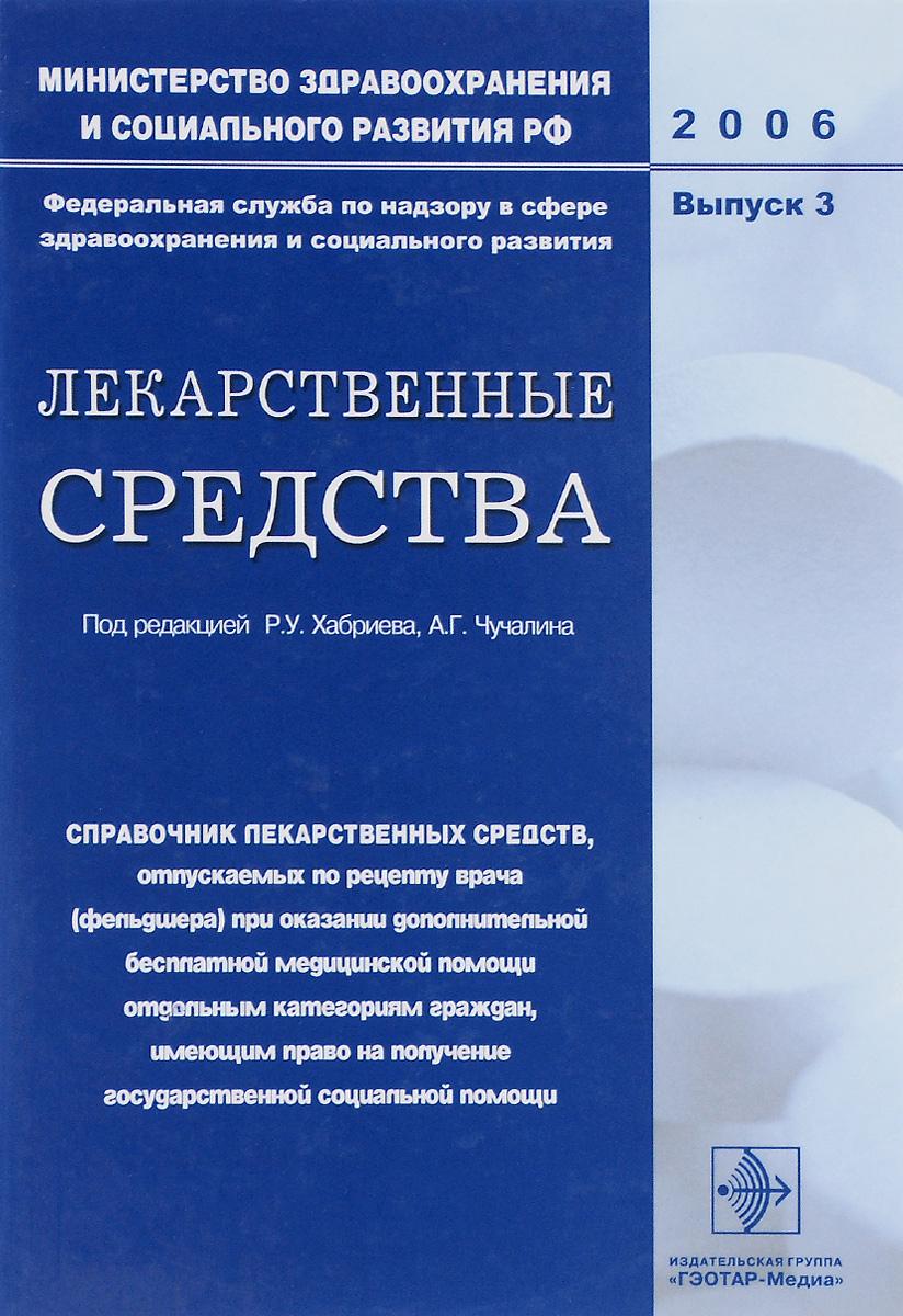 Лекарственные средства. Справочник. Выпуск 3