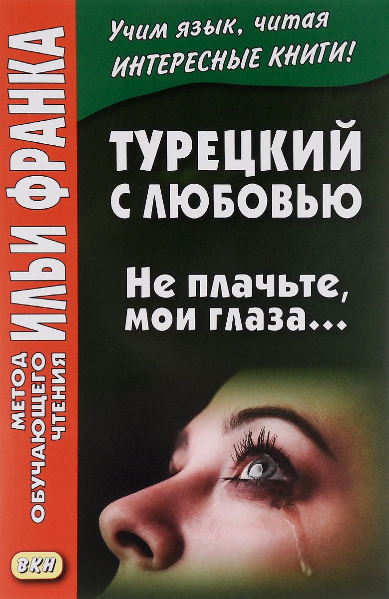 Турецкий с любовью. Ханзаде. Не плачьте, мои глаза… / Hanzade: Aglama gozlerim