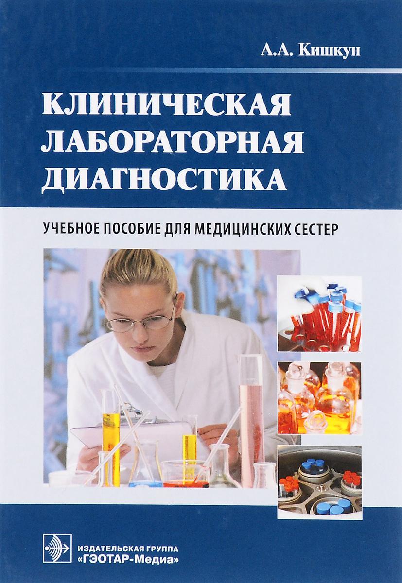 Клиническая лабораторная диагностика. Учебное пособие для медицинских сестер