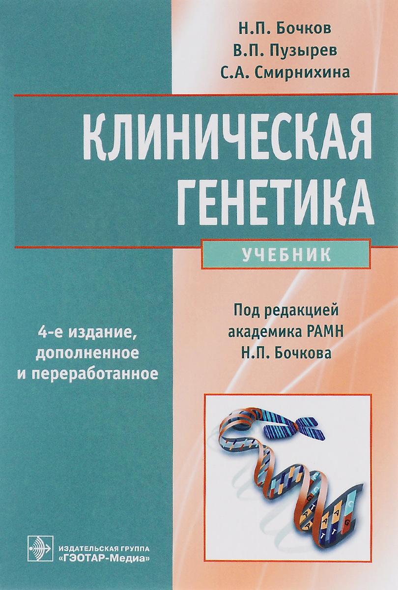 Клиническая генетика. Учебник (+ CD-ROM)