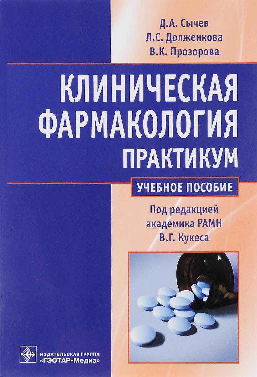 Клиническая фармакология. Общие вопросы клинической фармакологии. Практикум. Учебное пособие